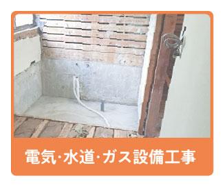電気・水道・ガス工事